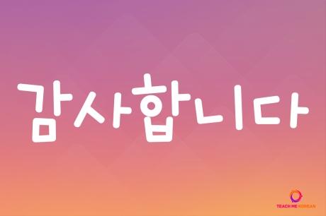 Nhập môn tiếng Hàn: Nguyên âm, phụ âm