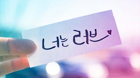 10 cách giới thiệu bản thân bằng tiếng Hàn đơn giản nhất
