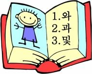 [Video] Học tiếng Hàn qua truyền hình bài 2: Tôi tên là Michel Chan