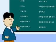 Tiếng Hàn thông dụng: Giao tiếp cơ bản
